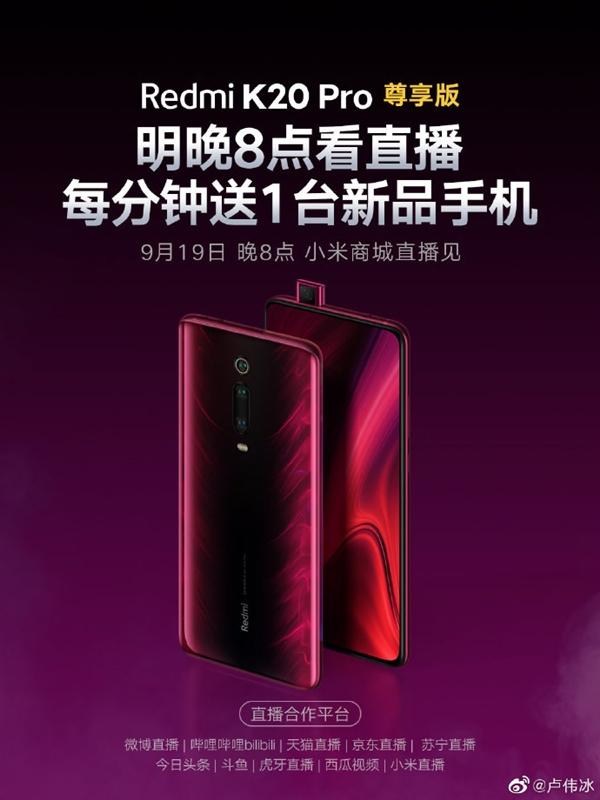 Redmi K20 Pro尊享版今天发布!12GB+512GB、跑分超47万