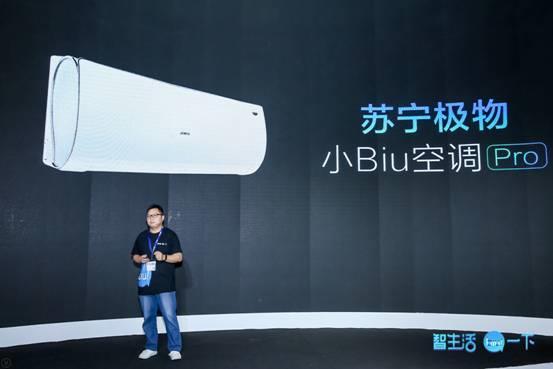 苏宁小Biu连发8款新品 超1级能效空调Pro成最大亮点