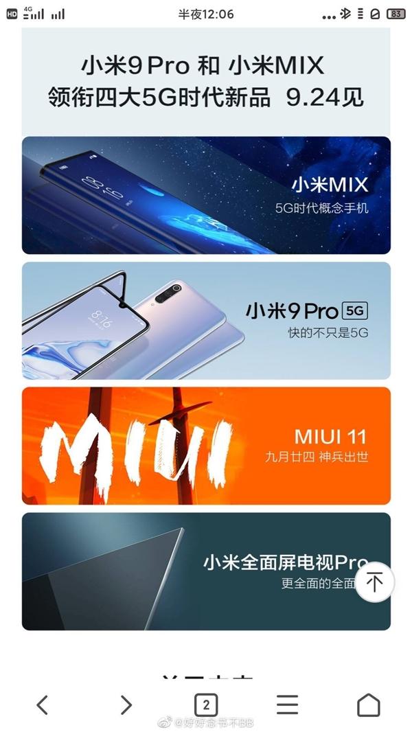 瀑布屏、折叠屏还是?小米MIX Alpha发布前曝光:全面屏2.0时代到来