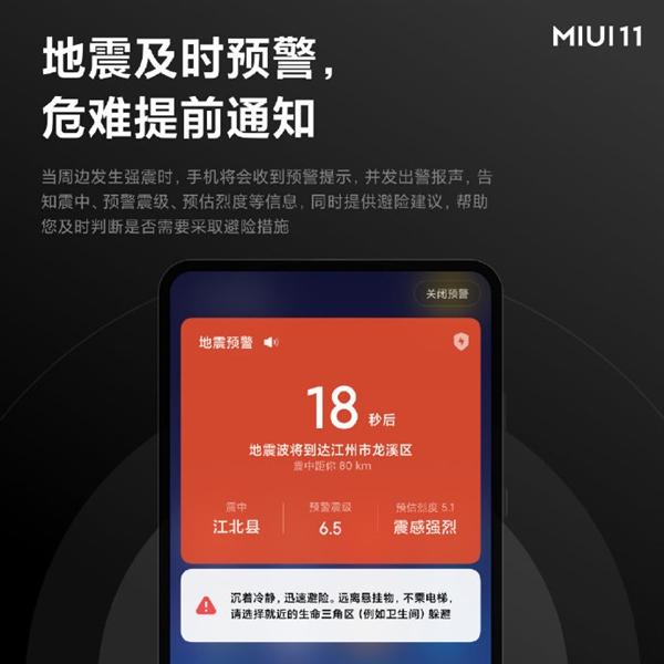 """小米MIUI 11新增""""救命""""功能:地震预警"""