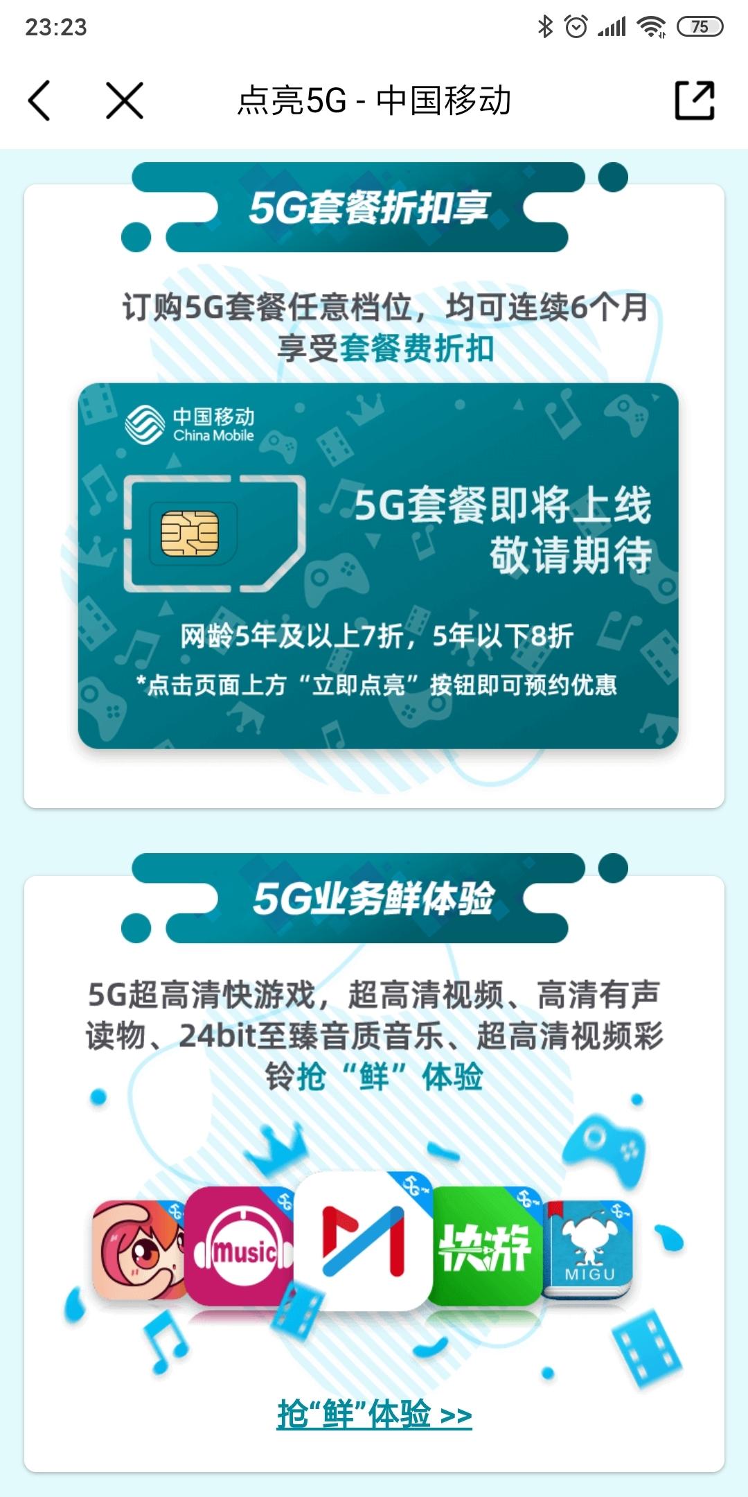 中国移动 5g套餐_中国移动5G套餐即将上线:5年以上老用户享7折优惠-中国移动,5G ...
