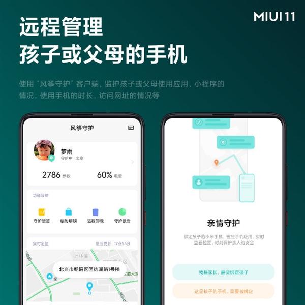 """MIUI 11""""亲情守护新升级:苹果手机也能用"""