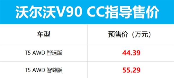 沃尔沃新款V90CC上市 2.0T+全时四驱/百公里7.7L