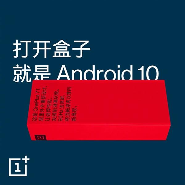 刘作虎确认一加7T出厂搭载安卓10系统:90Hz屏、骁龙855 Plus