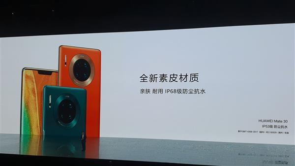国行Mate 30/30 Pro发布:最强5G手机驾临 双4000万徕卡拍照