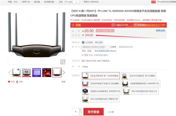 TP-Link新一代Wi-Fi 6路由器预售:399元 下月发售