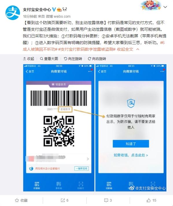 支付宝提醒:千万别主动泄露付款码截图或数字