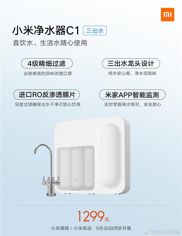 小米净水器C1三出水款发布:1299元