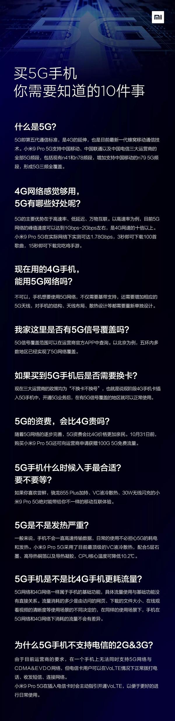 小米官方科普:买5G手机 你需要知道的10件事