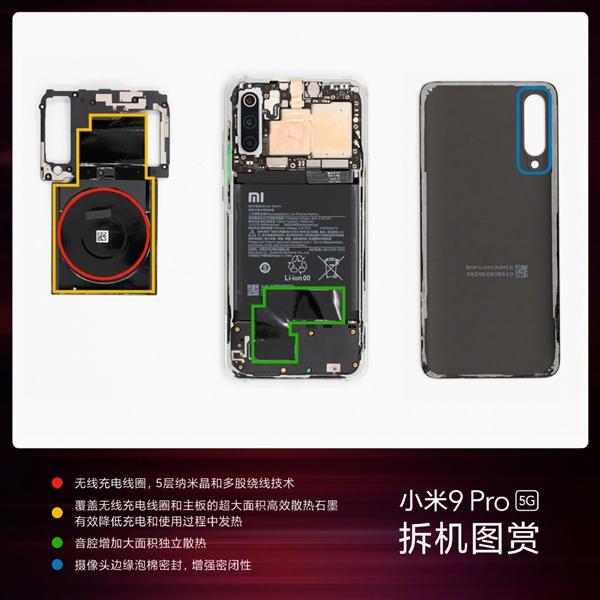 3699元做工用料如何?小米9 Pro 5G官方拆解