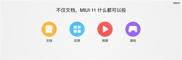 安卓版的Airdrop来了 MIUI 11小米互传全面比肩iOS体验