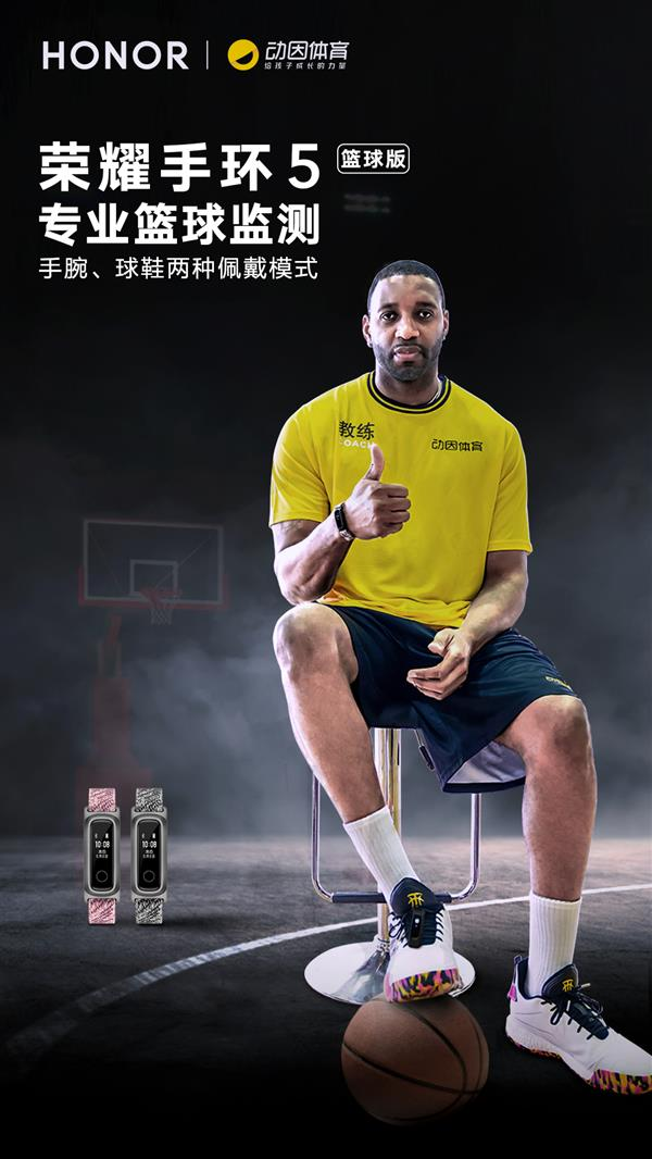 国庆假期约球装备必不可少 麦迪同款荣耀手环5篮球版值得入手