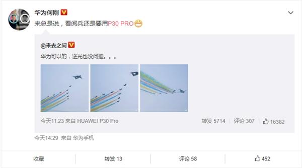 微博CEO王高飞称赞华为P30 Pro :逆光表现不错