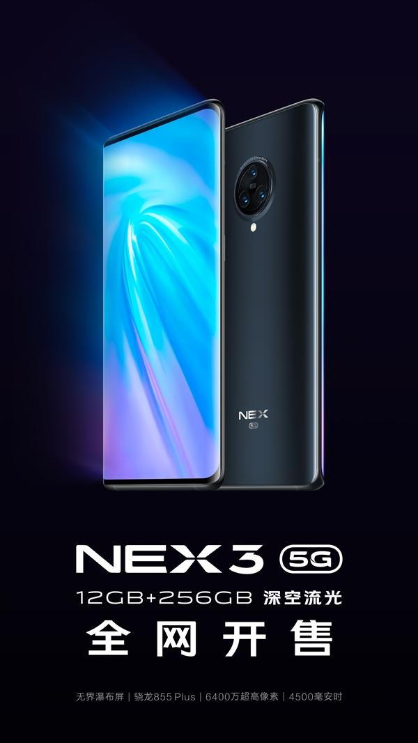 vivo NEX 3 5G 12+256G版首销:6198元