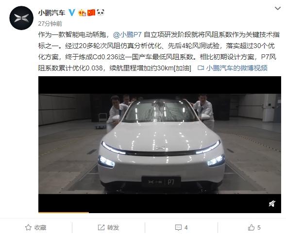 小鹏P7达成国产车最低风阻系数:明年二季度上市交付