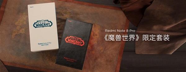 Redmi Note 8 Pro《魔獸世界》限定套裝10月16日開售:限量5000部