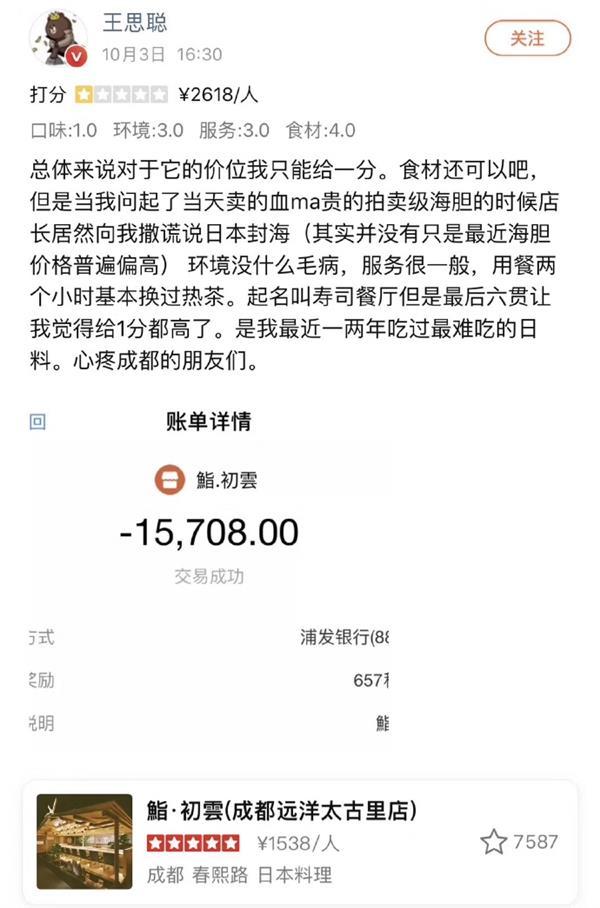 成都日料店回應王思聰1星差評:當時對我們很滿意