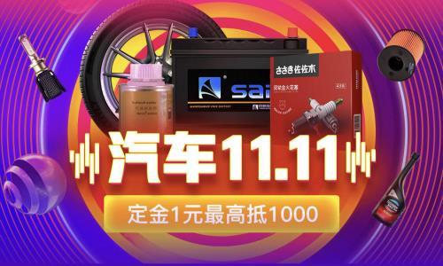 生活资讯_新房,新车5折配齐 超实惠的优质生活服务尽在京东11.11