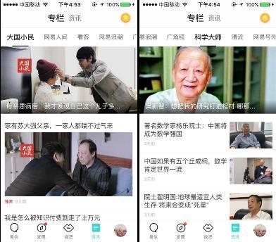 资讯_易信app资讯版块内容升级 未来持续精耕内容质量