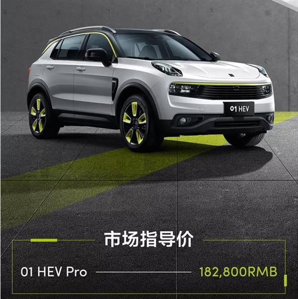 领克01 HEV上市 搭载1.5T混合动力+197马力