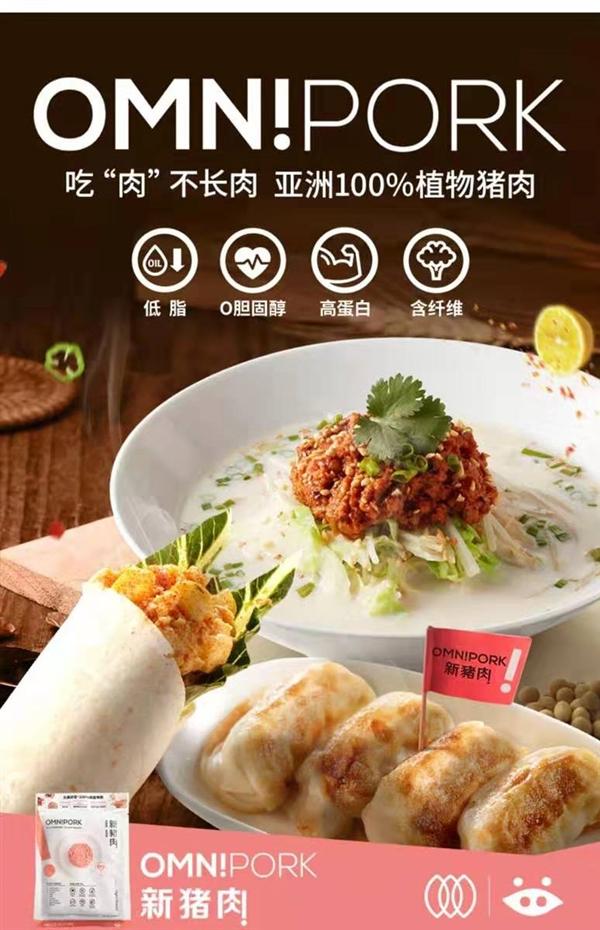人造肉正式開售:售價為國外十五分之一