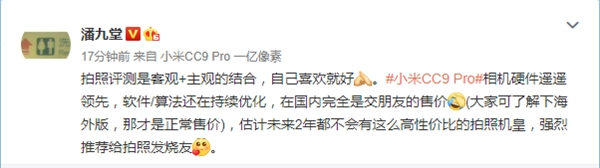 潘九堂评价小米CC9 Pro:价格交朋友 估计2年内都找不到这种机型