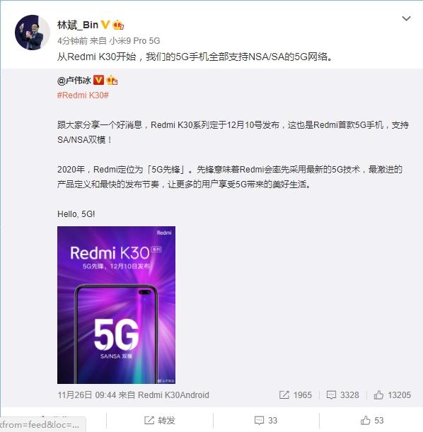 Redmi K30打响第一弹 小米5G手机将全面支持SA/NSA双模5G