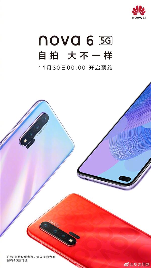 麒麟990加持 华为nova 6 5G发布会直播