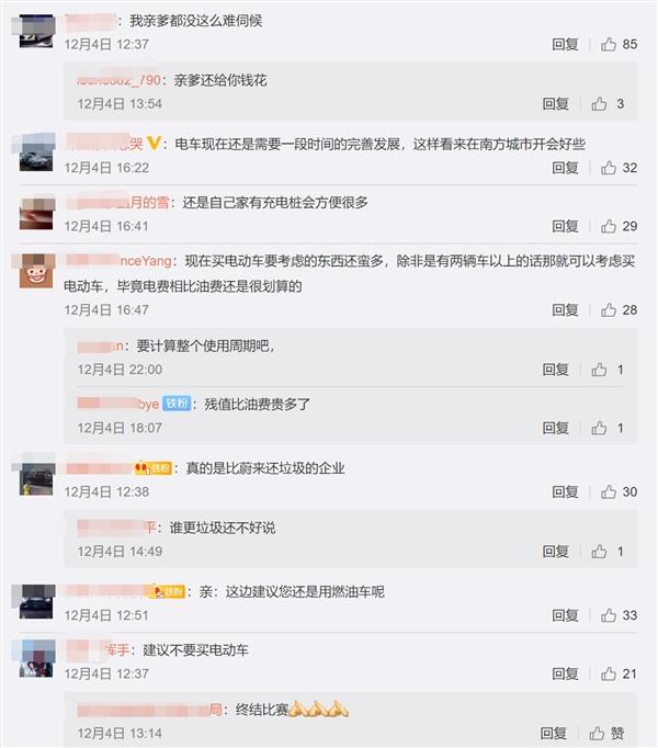 """小鵬汽車給車主發""""過冬指南"""" 網友:真是電動爹啊!(第1頁) -"""