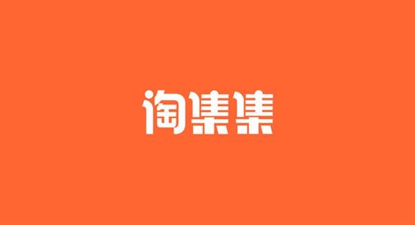 淘集集宣布并购重组失败:将寻求破产清算或破产重整