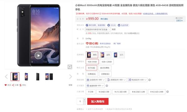 大屏手机不会再有了 小米Max 3到手价999元