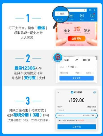 花呗宣布为春运补贴10亿:火车票分期免息