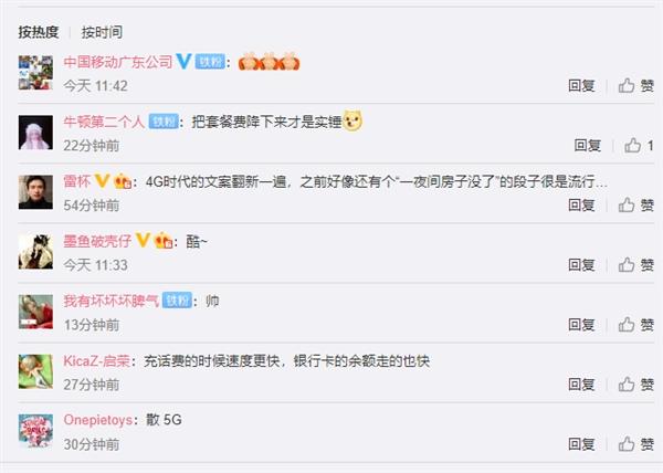 中国移动实测5G下载《王者荣耀》只需18秒 网友回复亮了
