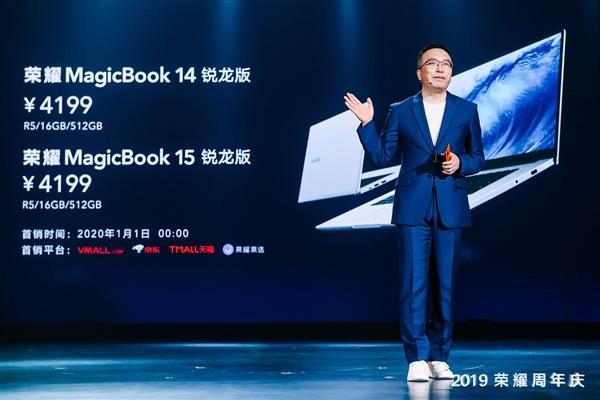 荣耀MagicBook 14/15锐龙本新增16GB超大内存 还有魅海星蓝配色