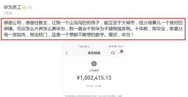 华为员工炫耀:感谢公司 感谢老师让我成为税后过百万的穷孩子