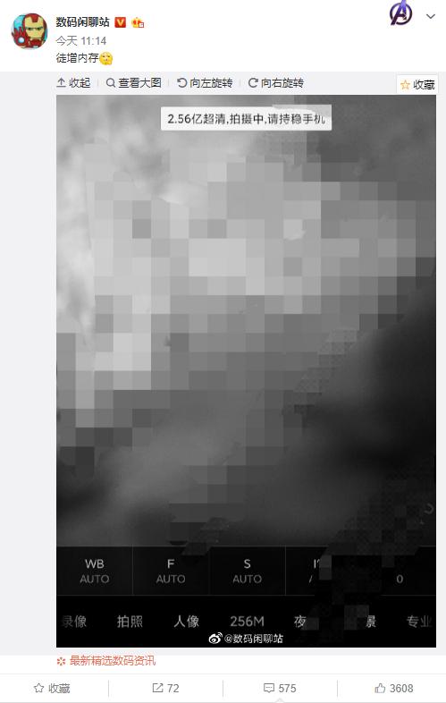 camera view of the unknown device showcases a 256MP cmaera sensor.