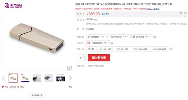 Ziguang S1 64 ГБ зашифрованный U диск на полках: невидимое распознавание отпечатков пальцев