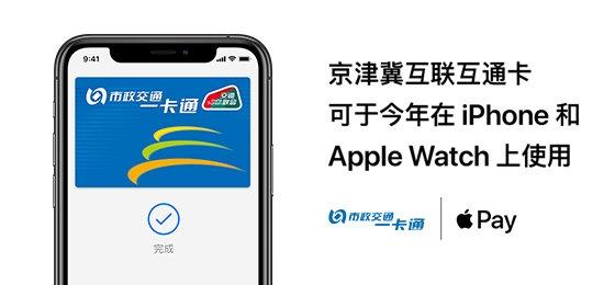 北京互联互通_Apple Pay将支持开通京津冀互联互通卡:iPhone能在多个城市刷公交 ...