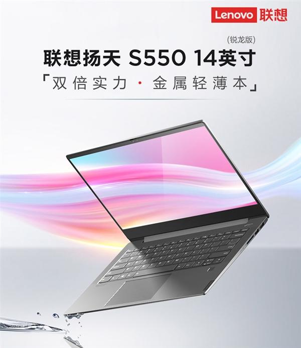 聯想揚天S550正式開售:銳龍5+512G 3499元