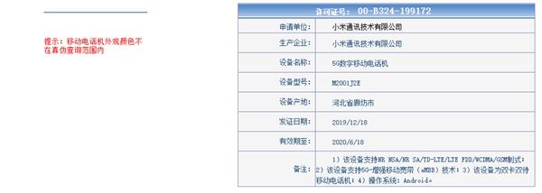小米10入网:首发骁龙865 2月见