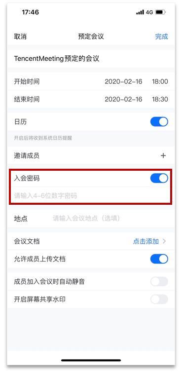 腾讯会议屏幕共享水印正式开放 禁止拍照传播