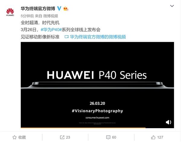 華為P40系列線上發布會官宣!真機攝像頭露出、移動影像新標準