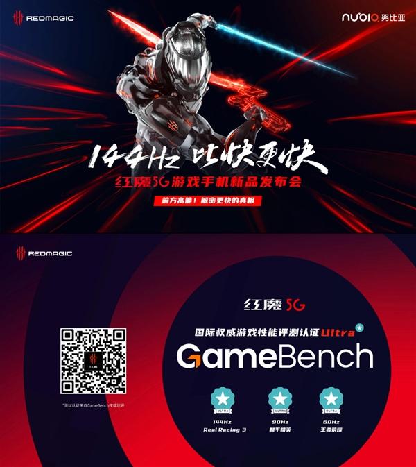 红魔5G游戏手机发布