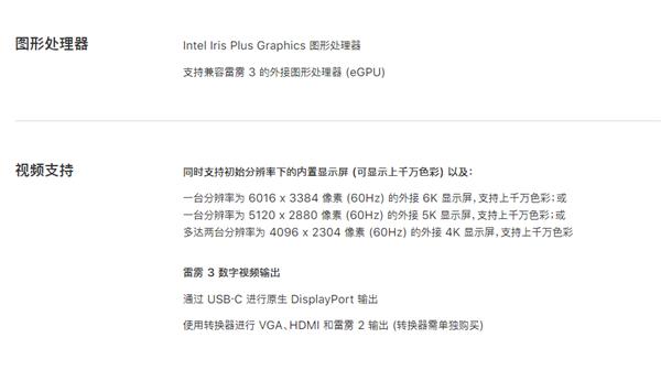 MacBook Air上10nm十代酷睿!频率略有降低
