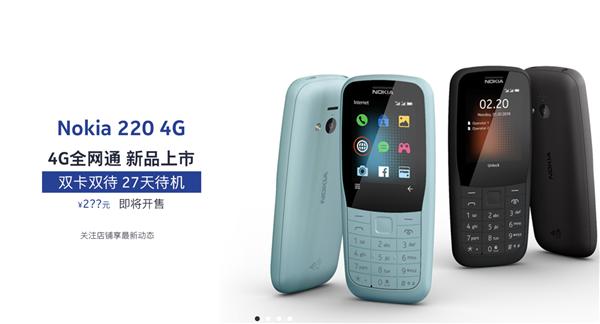 国行诺基亚220/诺基亚5310即将上架:售价最低不到300元