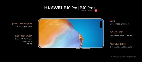 華為P40系列正式亮相:Pro+四曲面挖孔屏+陶瓷材質
