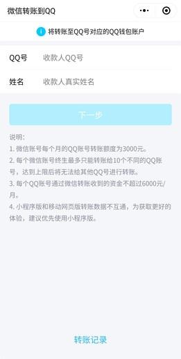 微信转账到QQ钱包小程序正式上线,用户可将微信余额转账至QQ钱包