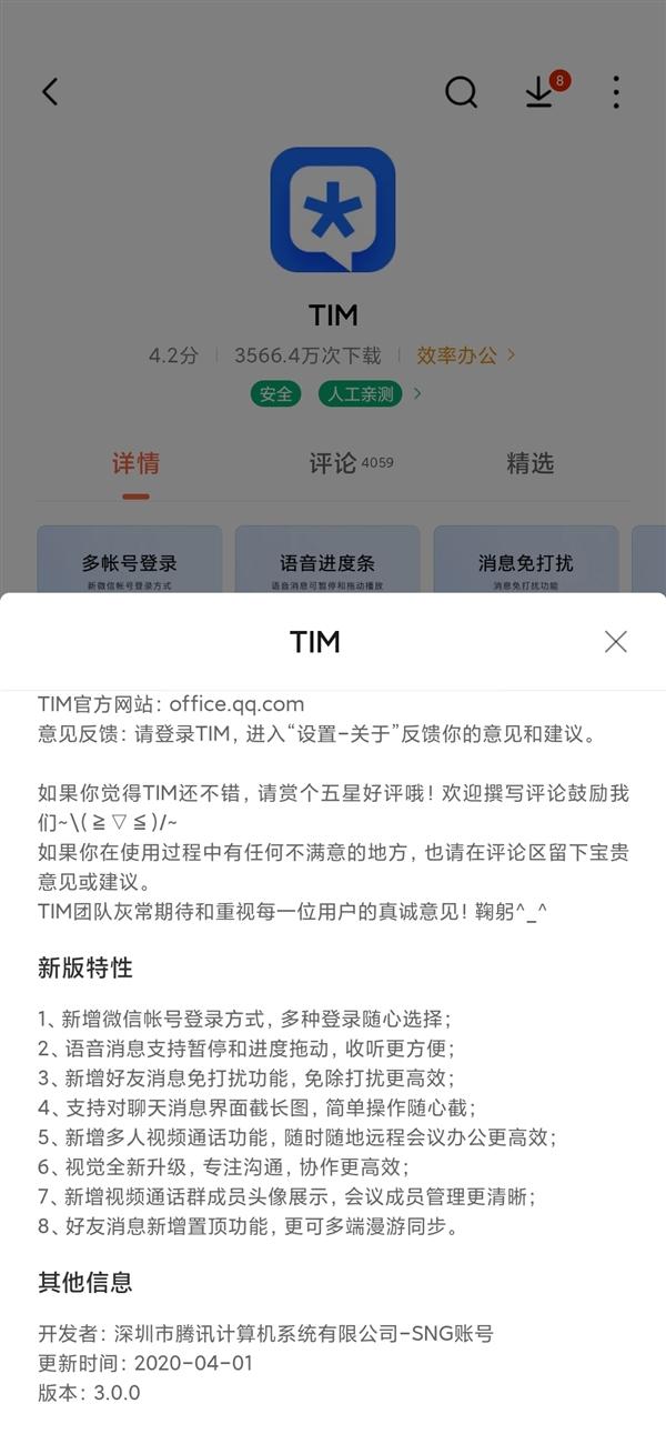 騰訊TIM 3.0.0版本正式上線:可用微信帳號登錄 語音消息支持暫停和進度條拖動