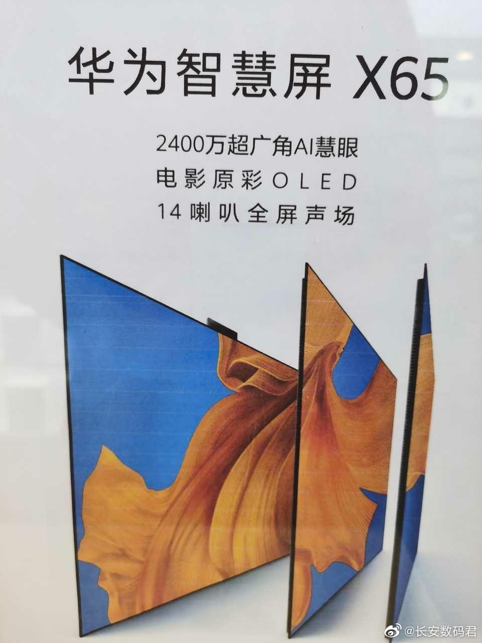 华为智慧屏X65曝光 采用OLED面板支持全屏声场_-_热点资讯