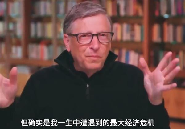 比尔·盖茨:这是我一生遭遇的最严重经济危机 比1873年大萧条还严重